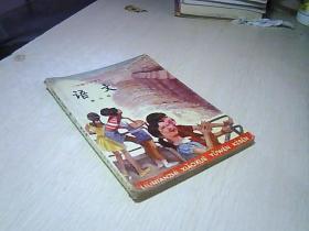 六年制小学课本 语文 第9册