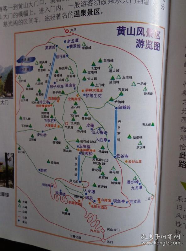 黄山之旅 畅游黄山 2004年版,40开60页袖珍书,内页7张地图:黄山市主要图片