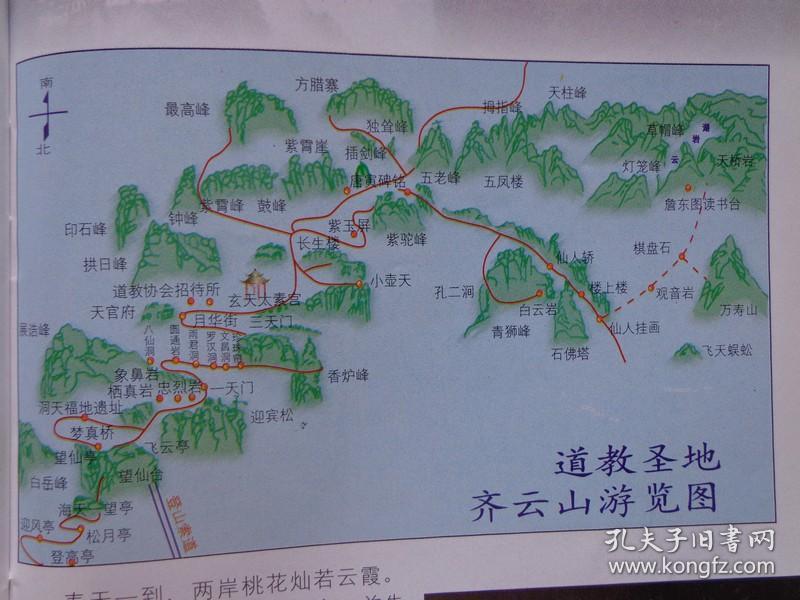 黟县旅游景点分布图,手绘齐云山游览图,2页16开折叠地图(手绘黄山导游