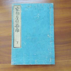 稀见 《家相方位指南》下    明治15年(1882年)出版  内有两幅能转动的八卦方位图  吉凶方位图等  藏书章