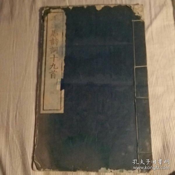 毛主席诗词十九首58年文物出版社8开线装