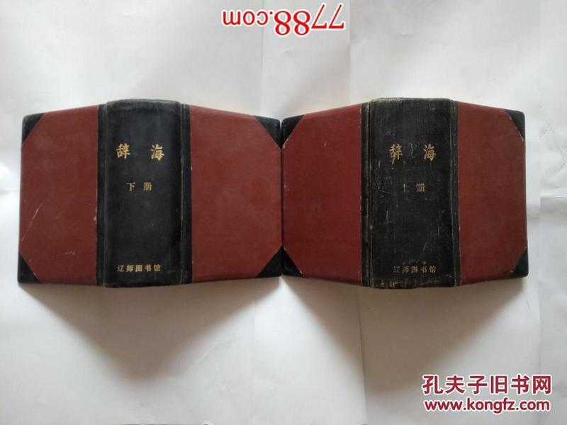辞海 上下(精装,民国二十六年)