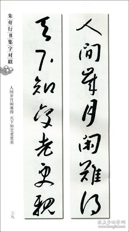 本书通过集字成对联集中展现朱耷行书书法艺术,按字数多少,书写难易图片