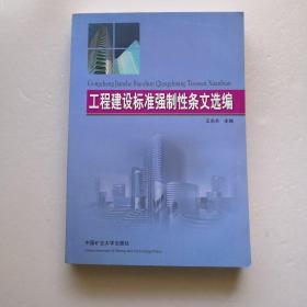 工程建设标准强制性条文选编