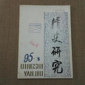 清史研究  1995年第3期