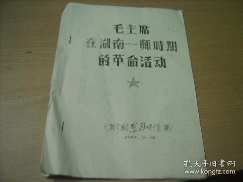 毛主席在湖南一师时期的革命活动