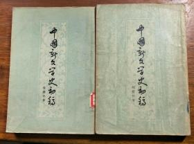 中国新文学史初稿【上卷·下卷】