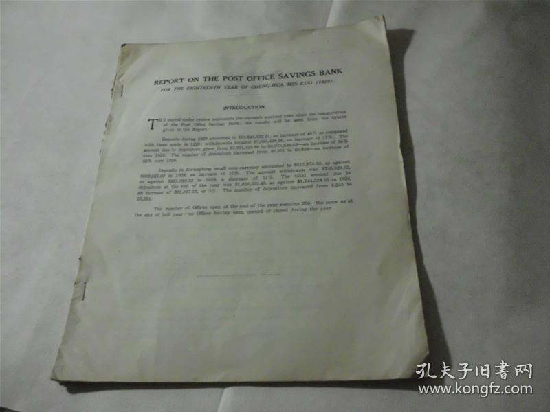 中国邮政储蓄银行报告 中华民国第十八年