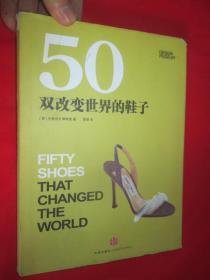 50双改变世界的鞋子   (小16开,硬精装)
