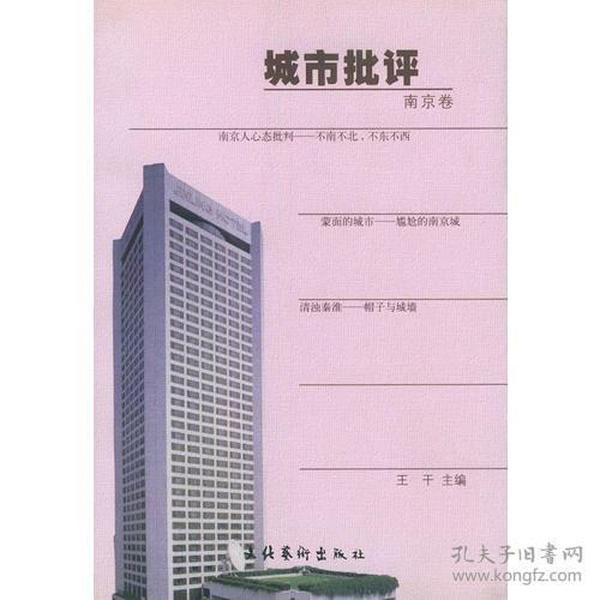 城市批评:南京卷