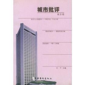 城市批评·南京卷