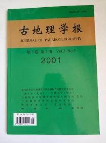 古地理学报(2001.2)