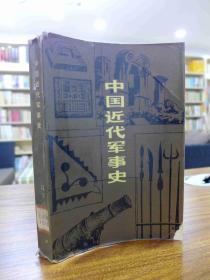 中国近代军事史