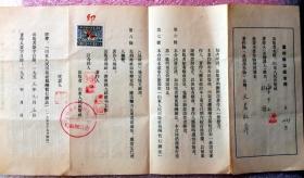 著名剧作家栾少山五十年代出版合同折叠一帧