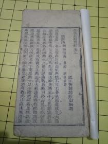 绝版稀缺----中医资料书---清代 木刻本《金匮启钥妇科卷三》书品如图 ---请慎重下单