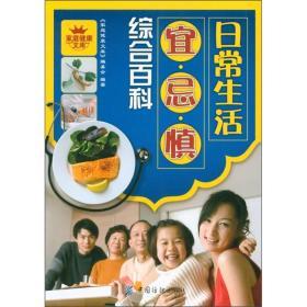 9787506479295日常生活宜·忌·慎综合百科