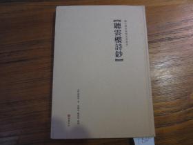 阳江历史地情文库丛书:《听云楼诗钞》