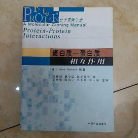 蛋白质-蛋白质相互作用