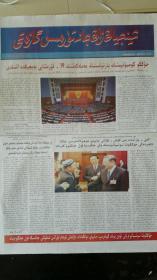 新疆法制生活报(哈萨克文) 2017年10月23日(十九大开幕)