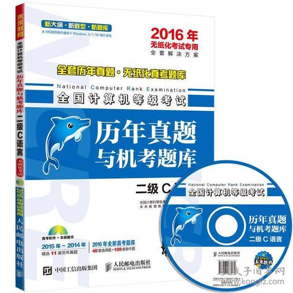 2016年-二级C语言-全国计算机等级考试历年真题与机考题库-(附光盘)
