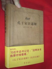 齐鲁文化经典文库:孔子家语通解    (小16开,软精装)