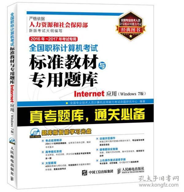 Internet应用(Windows 7版)-全国职称计算机考试标准教材与专用题库-2016年-2017年考试专用-(附光盘)