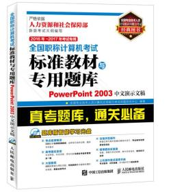 PowerPoint 2003中文演示文稿-全国职称计算机考试标准教材与专用题库-2016年-2017年考试专用-(附光盘)