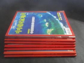 中国国家地理 2007年第1、2、3、4、6、8 、12月 共7本