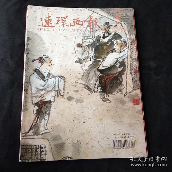 连环画报  2016年第5期