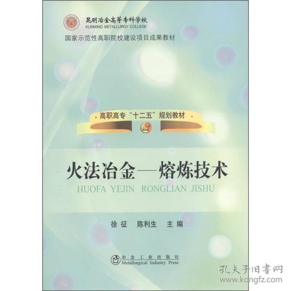 高职高专十二规划教材·火法冶金:熔炼技术