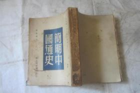 简明中国通史   . 上册 .   华东新华书店     1949年