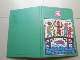 彩绘本中国民间故事:满族