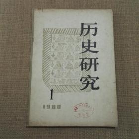 历史研究  1980年第一期