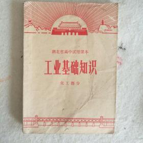 1971年 《湖北省高中试用课本~工业基础知识(化工部分)》   [柜9-5]