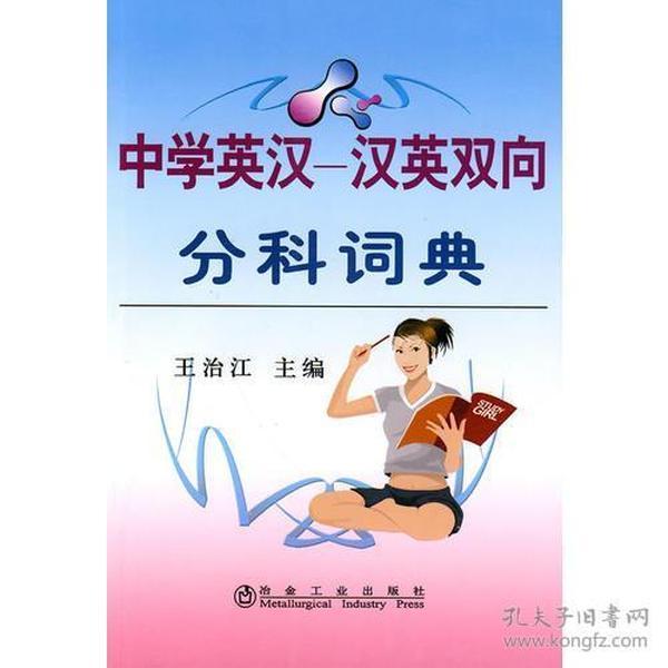 中学英汉--汉英双向分科词典\王治江