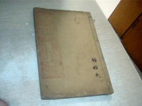 康熙字典【亥集上中下合集、含备考,后面那页烂了些,见图,32开