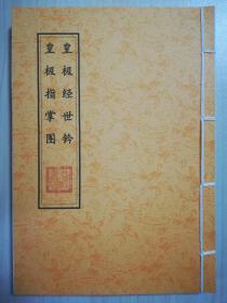 皇极经世钤 一卷, 皇极指掌图一卷附录一卷易类理数象数相关书籍复印本