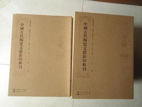 中国古代陶瓷文献影印辑刊【全套30辑,可惜缺第十七辑,共重53斤】