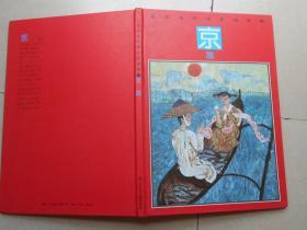 彩绘本中国民间故事:京族