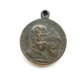 1913年俄国纪念罗曼诺夫王朝300周年庆典,尼古拉二世头像与开国皇帝哈密叶儿头像铜章。厚重。