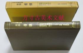 北京图书馆藏 宋版 广韵 1994年原函