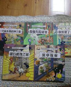 神探猫:谁绑架了主厨+狱中探秘+香肠失踪谜案+银行被劫之谜+一只偷东西的绅士猫〈五册合售〉