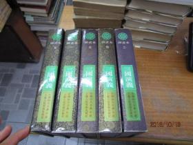 (连环画)三国演义  全5册绘画本