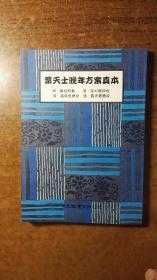 叶天士晚年方案真本(名医名著,绝对低价,绝对好书,私藏品还好,自然旧)