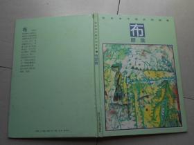 彩绘本中国民间故事:布朗族