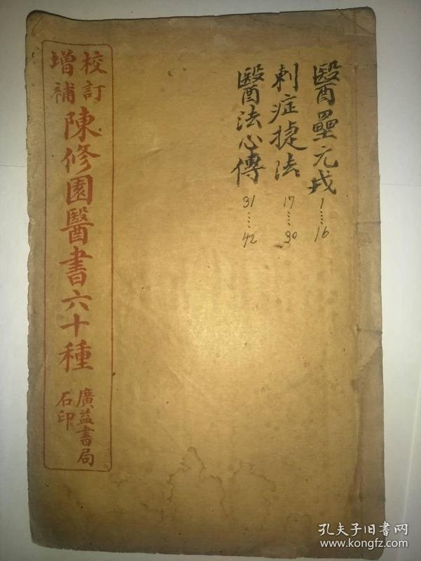民国线装书 《医垒元戎》 刺疗捷法  医法心传   全一册