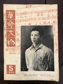 1980年5月刊《革命文学》 内含多幅珍贵历史照片