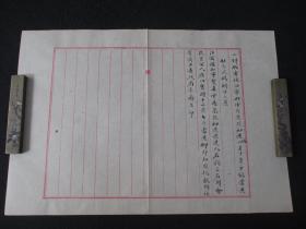 民国文献 代电文稿一份 毛笔书写 尺寸约40*28厘米 夹50