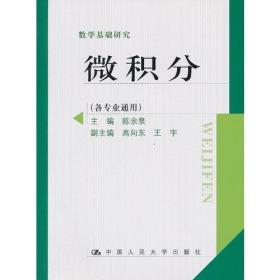 9787300177069数学基础研究:微积分(各专业通用)