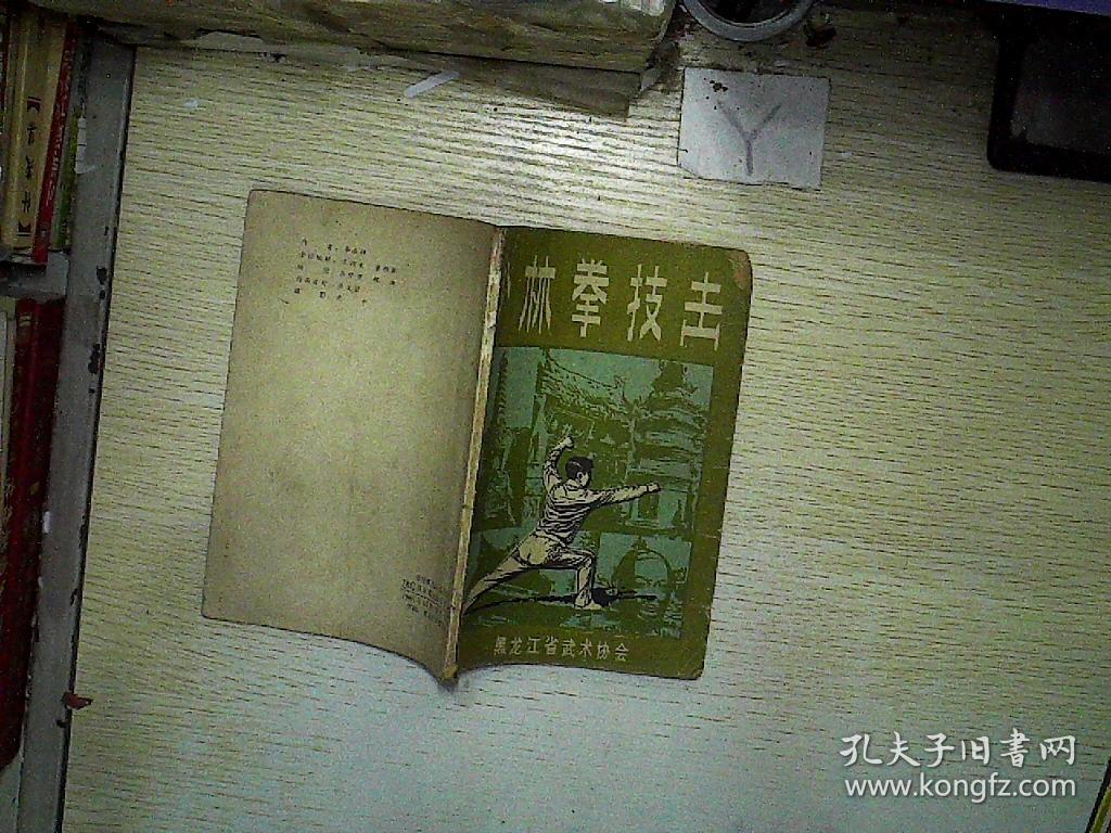 少林拳技击图片